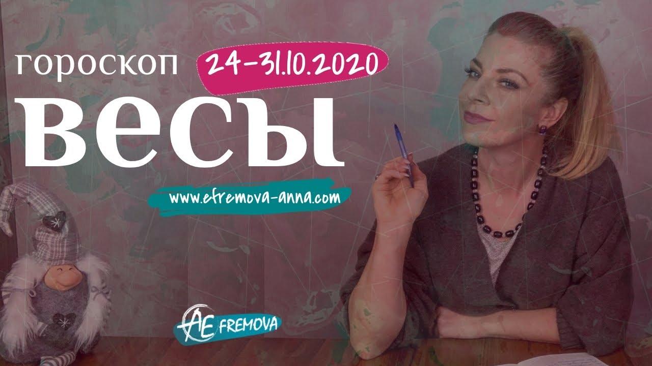 ВЕСЫ 24 – 31 октября 2020: гороскоп на неделю для ВЕСОВ от Анны Ефремовой