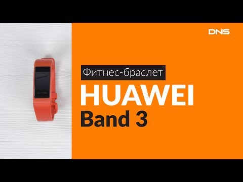 Распаковка фитнес-браслета HUAWEI Band 3 / Unboxing HUAWEI Band 3