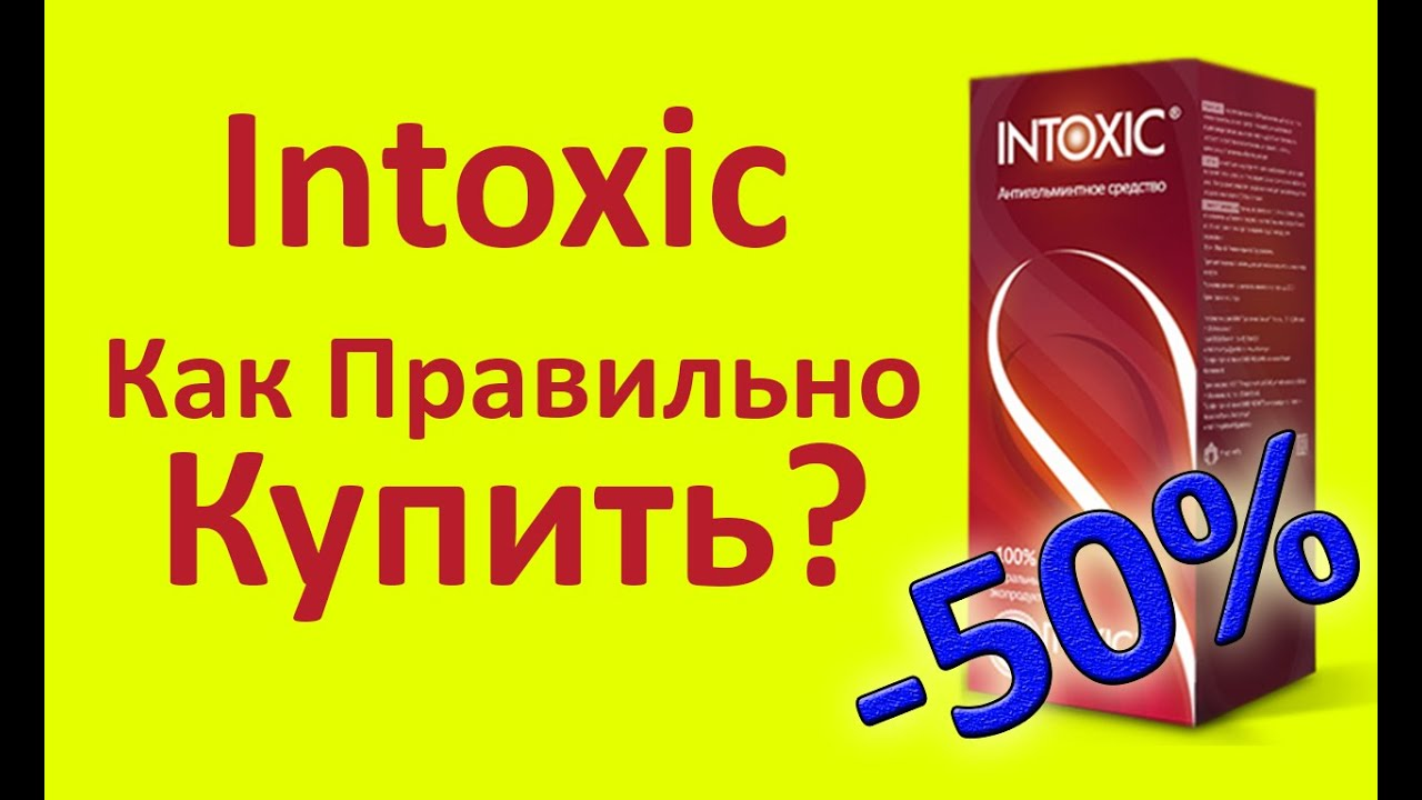 Intoxic купить правильно. Intoxic отзывы или intoxic развод .