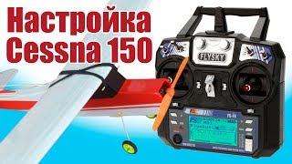 Моделіст-конструктор. Налаштування FlySky FS-i6 c Cessna 150   Хобі Острів.рф