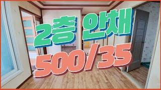 창원주택임대 N202412 명서동 2층 투룸 500/3…