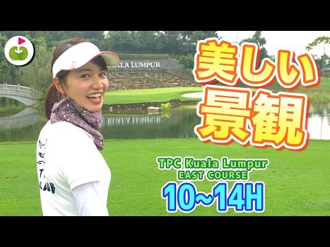 マレーシアのゴルフは今から本番!【TPC Kuala Lumpur East H10-14】三枝こころ