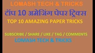 Top 10 Amazing Paper Tricks by Lomash Tech & Tricks
