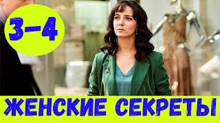 ЖЕНСКИЕ СЕКРЕТЫ 3 СЕРИЯ (сериал, 2020) Россия 1 Анонс, Дата