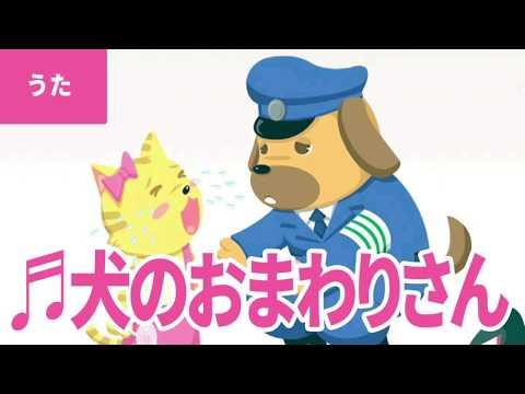 犬のおまわりさんアレンジ選手権【ノンラビ】