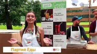 """""""Партия еды""""  на фестивале «О, да! Еда!», 23-24 июля 2016, Санкт-Петербург"""