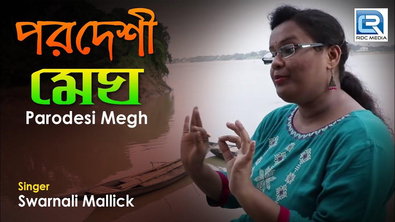 Parodesi Megh | পরদেশী মেঘ | 2018 New Bangla Adhunik Song | Swarnali Mallick | Bengali Song