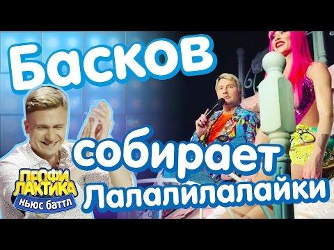 Шоу Уральские пельмени 2016-2017 смотрите новые серии.