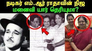 நடிகர் எம் ஆர் ராதாவின் நிஜ மனைவி யார் தெரியுமா?   Did you know Actor M.R.Radha Real Wife?
