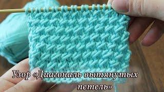 Узор спицами «Диагональ вытянутых петель», видео | Diagonal Fixed Loop Stitch