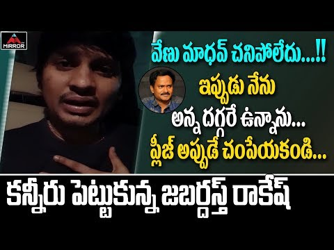 Jabardasth Rocking Rakesh Gives Clarity on Comedian Venu Madhav Health Condition | Mirror TV thumbnail