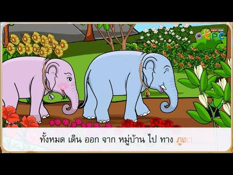 เพื่อนรู้ใจ - สื่อการเรียนการสอน ภาษาไทย ป.1