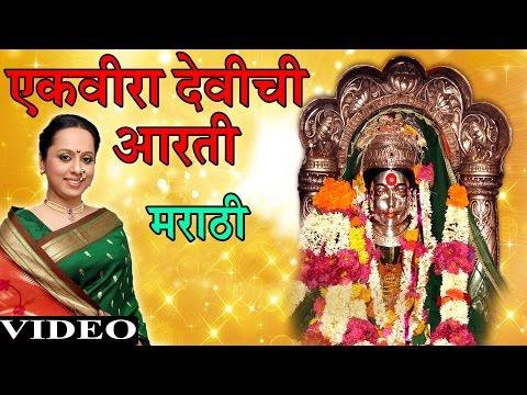 EKVIRA DEVICHI AARTI - DONGAR DANANLA    Devotional Songs - T-Series Marathi