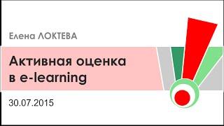 Активная оценка в e-learning