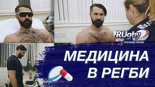 Медицина в регби: здоровье игроков, советы от главного врача Федерации | RUgby. Русское регби