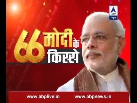 ABP News Special on PM Modi's birthday: 66 stories of PM Narendra Modi