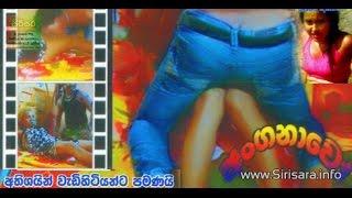 Anganawo Sinhala Film 2