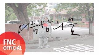 FTISLAND 6TH MINI ALBUM [WHAT IF] '여름밤의 꿈' MV MAKING FILM Look...