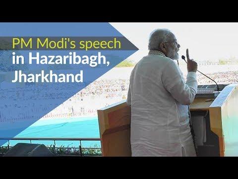 PM Modi's speech in Hazaribagh, Jharkhand | PMO