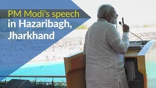 PM Modi's speech in Hazaribagh, Jharkhand | PMO