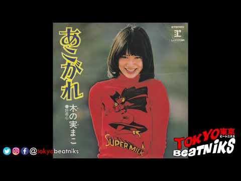 "Mako Kinomi (木の実まこ) - Akogare あこがれ / Koukishin 好奇心 7"" Single 1974"