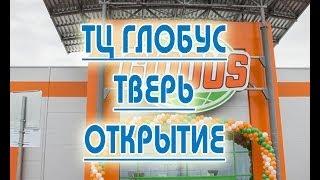 Открытие гипермаркета Глобус в Твери