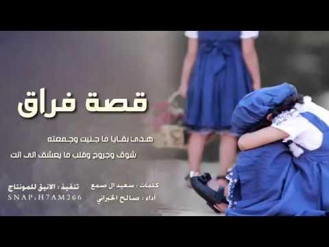 قصة فراق صالح الخبراني