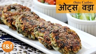 Oats Vada   ओटस वड़ा   Indian Breakfast Recipes   Recipes for Breakfast fo Kids