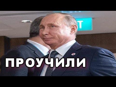 Путину утерли нос