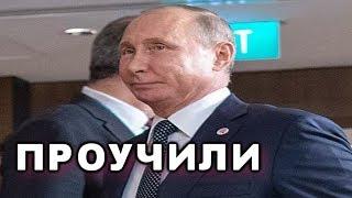 Путину утерли нос в Сингапуре