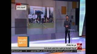 اكسترا تايم| بالتواريخ.. إسلام الشاطر يوضح برنامج المنتخب حتى كأس العالم