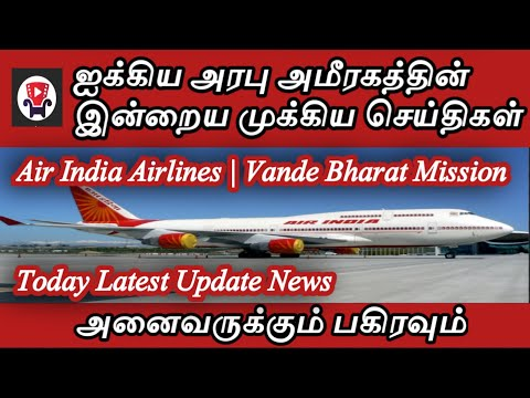 UAE News | Airindia Airlines & Vande Bharat Mission Tamil Breakings News Today | Flights Booking