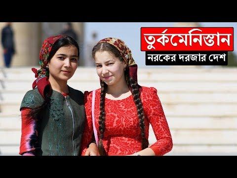 তুর্কমেনিস্তানঃ নরকের দরজা রয়েছে যে দেশে ।। All About Turkmenistan in Bengali