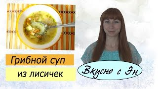 Как приготовить  грибной суп из лисичек / Вкусно с Эн