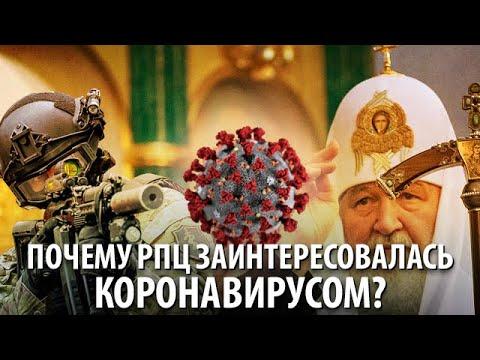 Почему РПЦ заинтересовалась