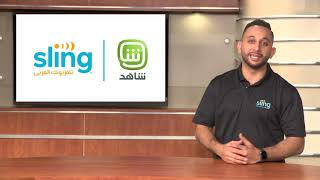 How To: Shahid Plus on Sling TV Arabic