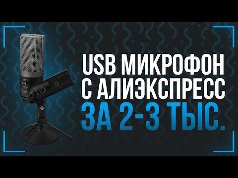 USB МИКРОФОНЫ С АЛИЭКСПРЕСС - ОБЗОР FIFINE K669 И K670