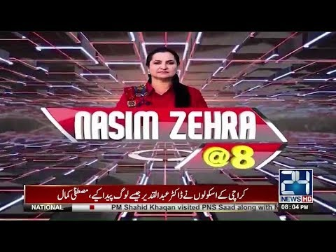 Nasim Zehra @ 8 - 24 December 2017 - 24 News HD