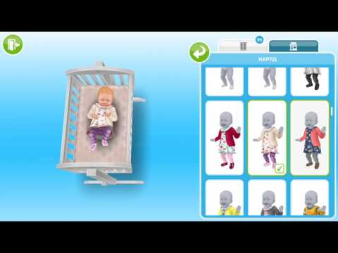 Одежда для младенцев в The Sims FreePlay