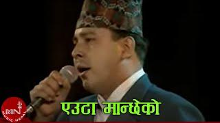"""Chadani Shah ka geet haru """"Yauta Manchhe Ko"""" by Yam Baral"""