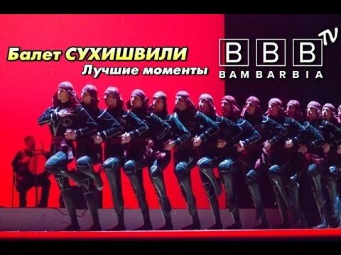 Балет Сухишвили в...