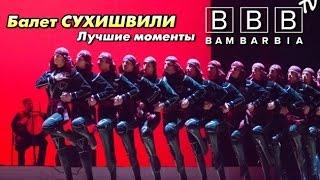 Балет Сухишвили в Киеве: лучшие моменты! Шедевры грузинского танца(Отрывки из выступления грузинского национального балета