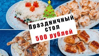 ПРАЗДНИЧНЫЙ СТОЛ ЗА 500 РУБЛЕЙ / БЫСТРО ПРОСТО И ОЧЕНЬ ВКУСНО
