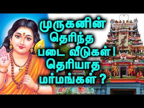 முருகனின் படை வீடுகளை பற்றி வெளிவராத மர்மங்கள் !  Unknown Secrets About Six Abodes of Lord Murugan !