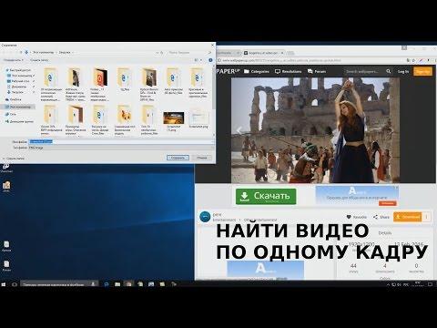 Как найти похожее видео в интернете