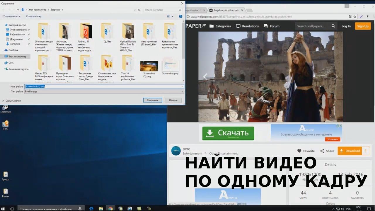 видео поиск по картинке