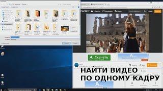 Как найти видео в Интернете