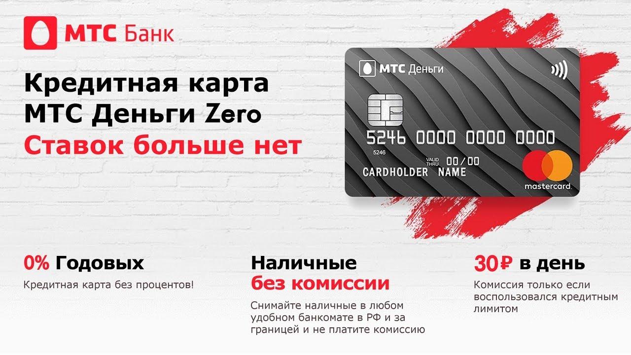 как кредитная карта мтс почтобанк ставки по кредитам