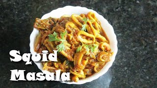 Simple Squid Masala Recipe | ಬಂಡಾಸ್ ಮಸಾಲೆ | Chewy Spicy Seafood delicacy to titilate your tastebuds