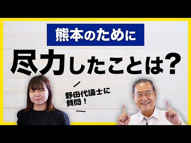 #熊本2区 #野田たけし 学生との対談「熊本のために尽力したことは?」